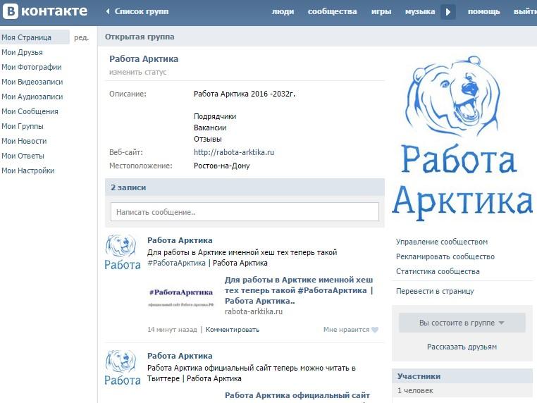 работа арктика группа вконтакте официальный сайт