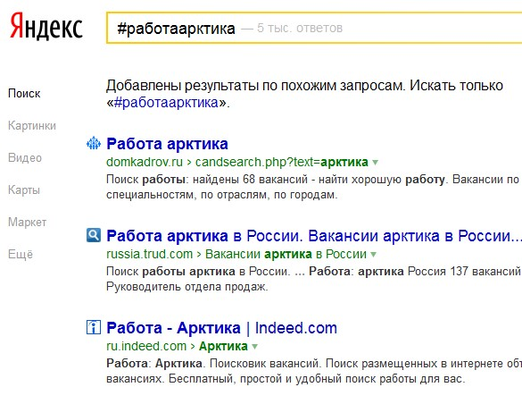В поисковике Яндекса #РаботаАрктика
