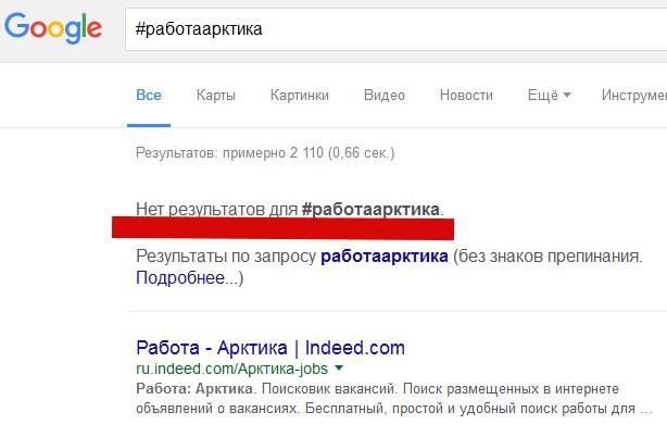 Гугл не знает такого хештега #работаарктика