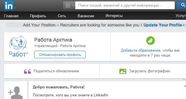 LinkedIn арктика работа там общается
