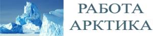 Работа в Арктике официальный сайт