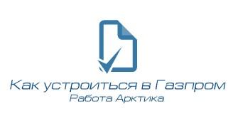 Ищу работу как искать работу по вахте в Газпроме