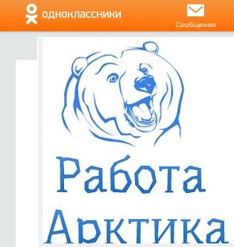 В Одноклассниках работа Арктика своия группа