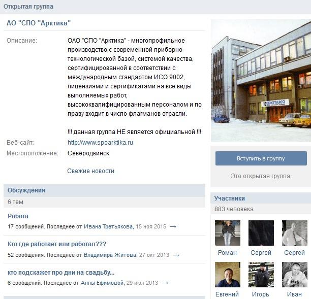 Компания арктика северодвинск официальный сайт создание сайтов обучение самара