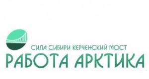 сила сибири + керченский мост + работа арктика = вакансии много