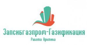 ООО «Запсибгазпром-Газификация» должности вахтой в Арктике