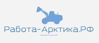 Новый официальный сайт Работа-Арктика.РФ звучит на новом домене