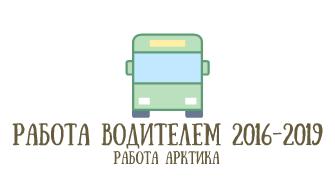 2016-2020 для водителей вакансии и работа вахтенным способом