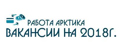 Вахтой в Арктике вакансии на официальном сайте
