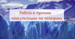 работа земля арктика вакансии на официальном сайте