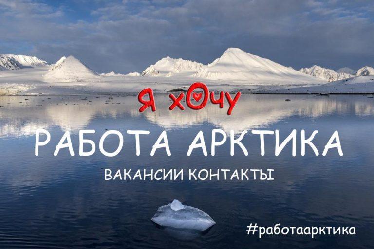 В Арктике вакансии и телефоны где можно устроиться