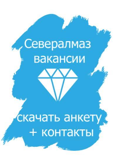 На Алмазы в Арктику набор специалистов