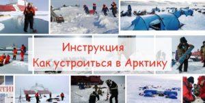 арктика ищу работа - консультации на официальном сайте