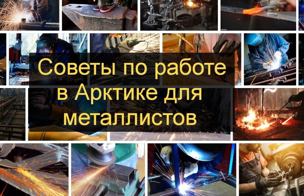 арктика режим работы вакансии до 2029 металлистам