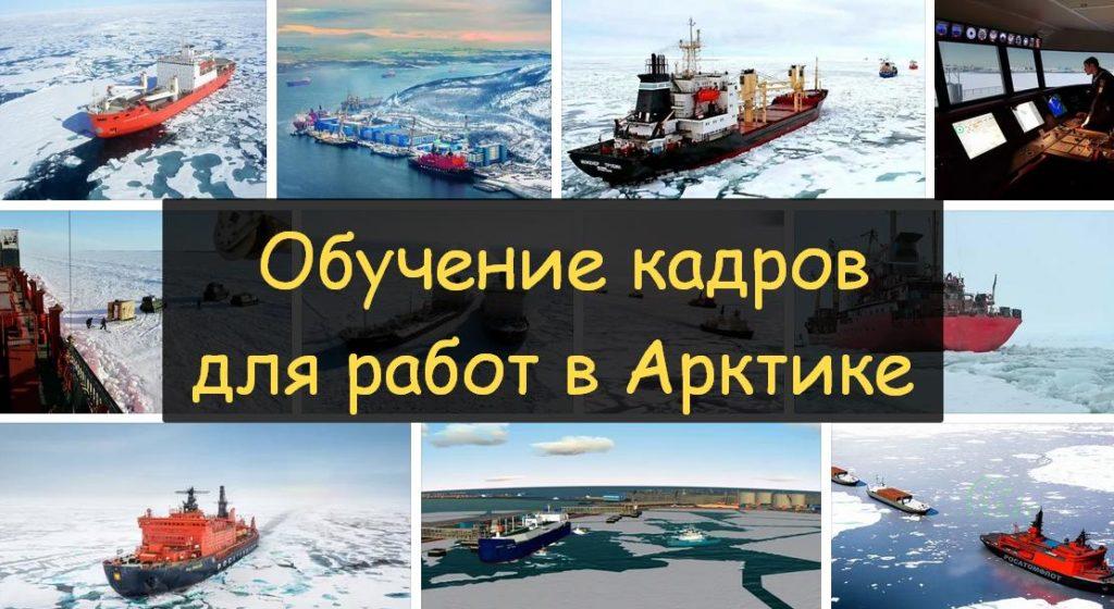 Обучение персонала - работа Арктика до 2058 официальный сайт