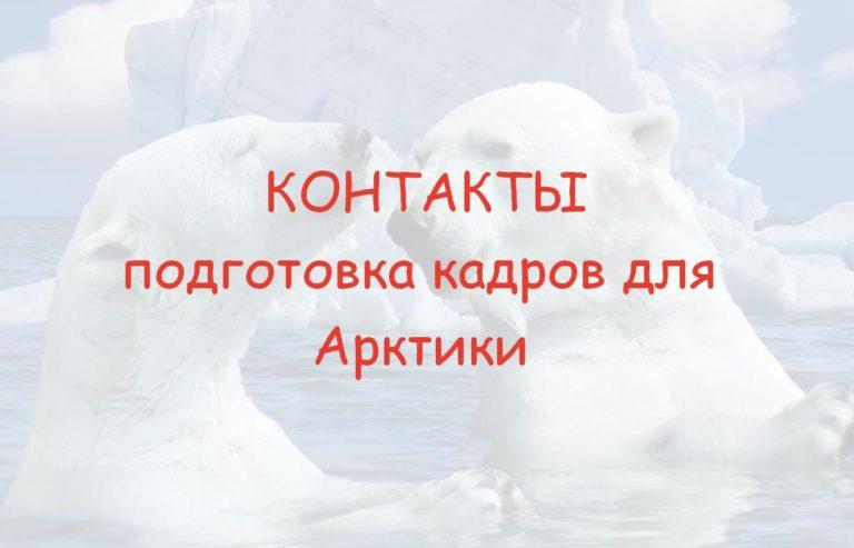 Работа в Арктике 2020, 2021, 2020 вакансии с обучением