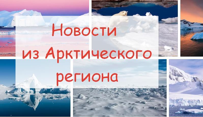Свежие новости Арктики до 2029 на официальном сайте