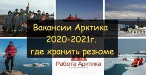 работа в арктике вакансии 2020 официальный сайт