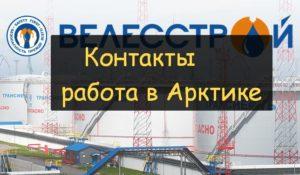 Вакансии в Арктике и контакты соискателям ООО Велесстрой
