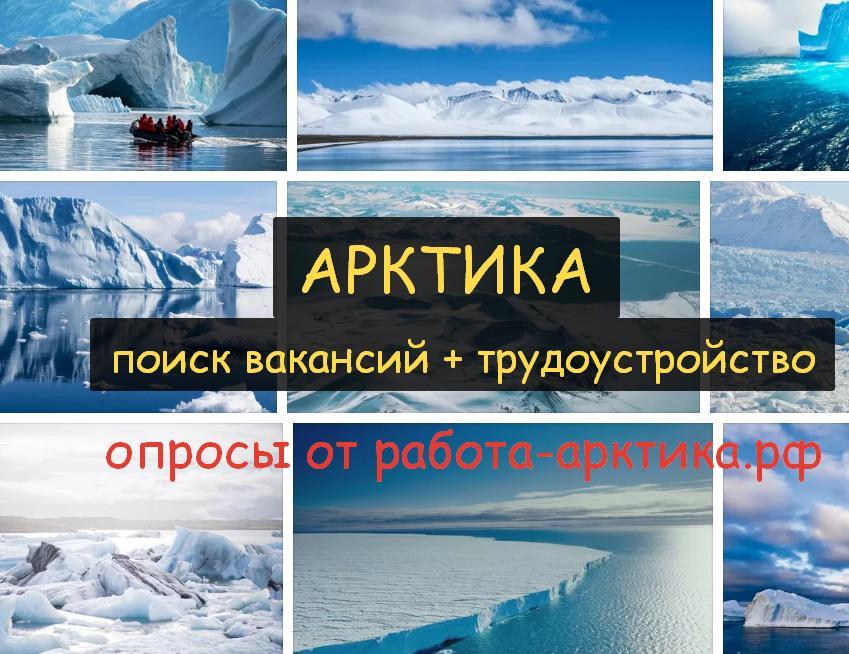 Вахтовый метод 2020 Арктика официальный сайт вакансии