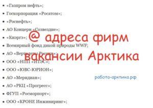 Арктика телефон - официальный сайт контакты всех предприятий
