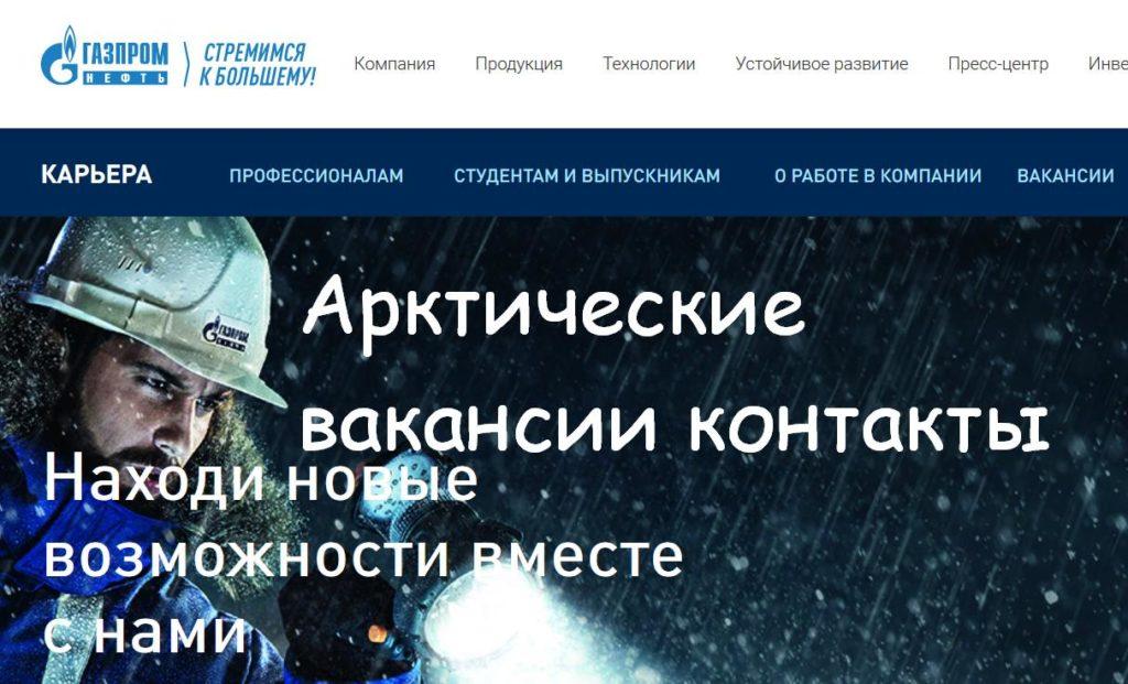 Работа в Газпром Нефть - телефоны, отзывы, сотрудники