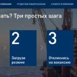 газпром нефть приложение до 2028