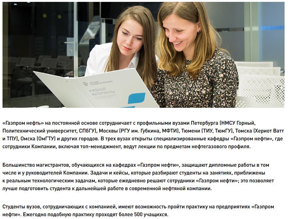 газпром нефть Студентам и выпускникам 2020