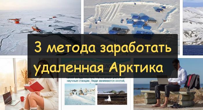 зарабатывать деньги в Арктике до 2032 - официальный сайт