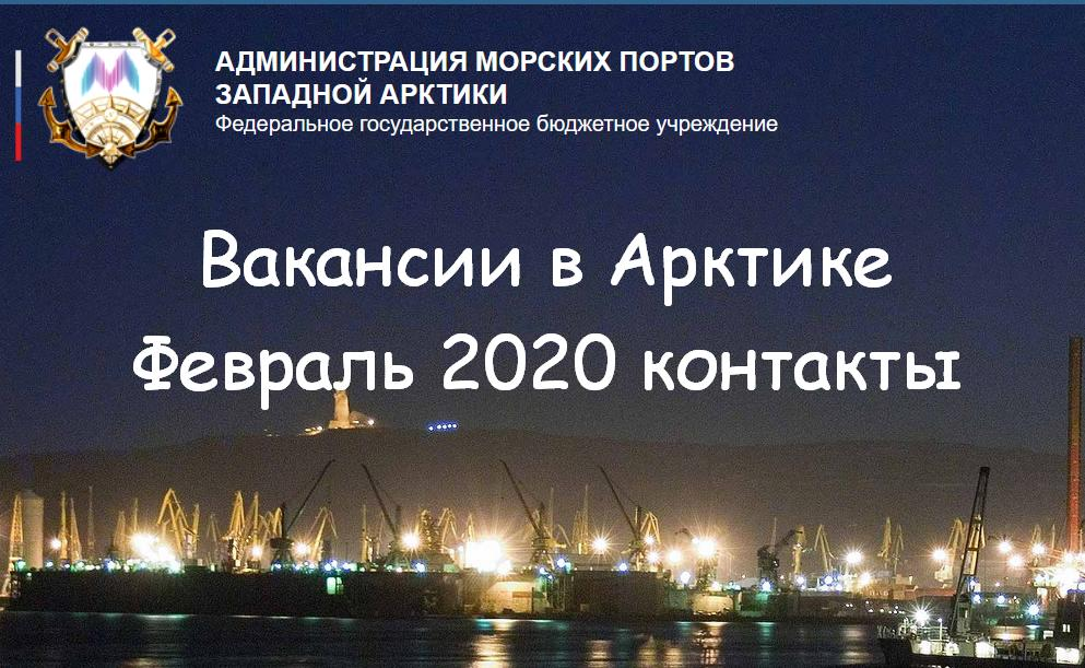 Новые вакансии вахта 2020 Арктика в феврале