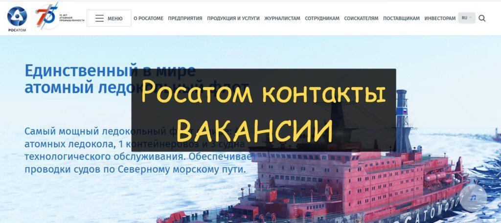 Росатом официальный сайт вакансии до 2029 Арктика