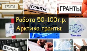 работа в Арктике вакансии 2020 запсибгазпром-газификация вакансии