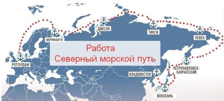 свежие вакансии северный морской путь