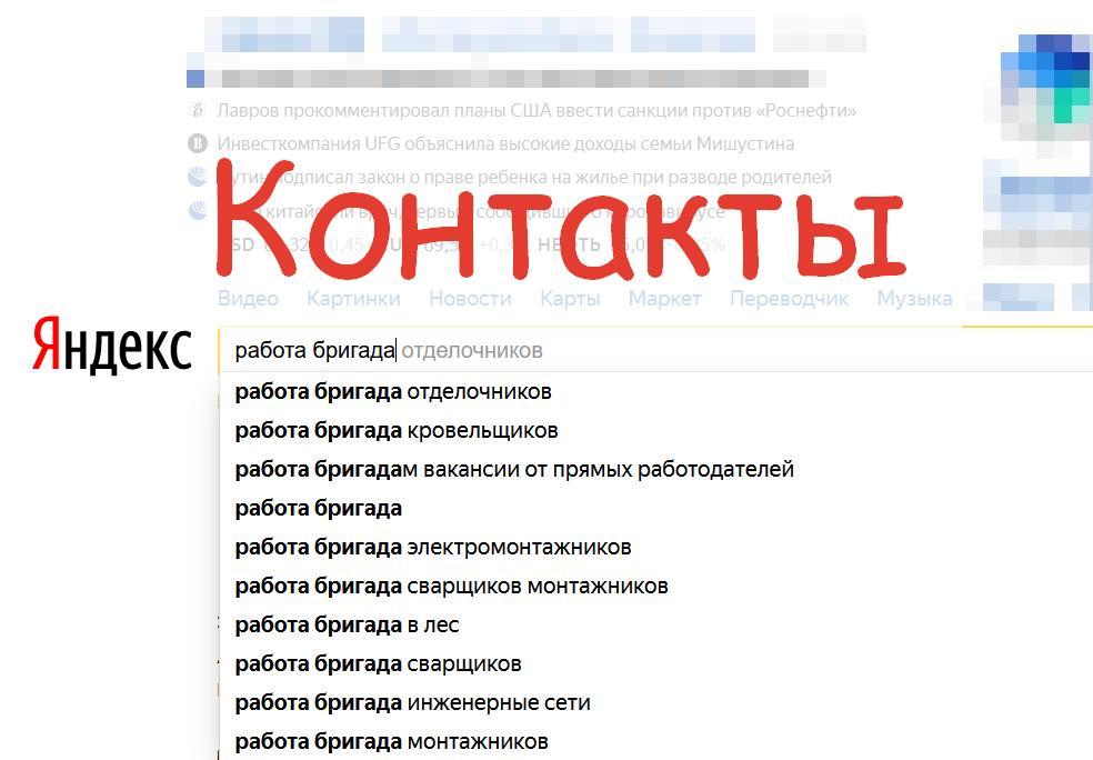 Вакансия бригада Арктика офсайт контакты