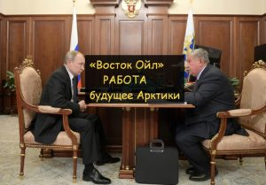 восток ойл проект роснефти и нефтегазхолдинг официальный сайт