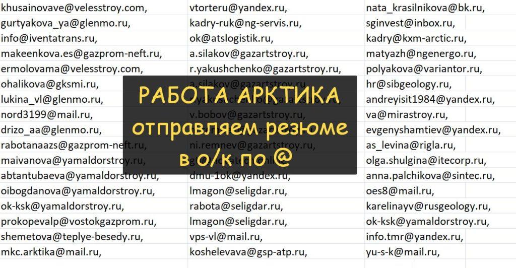 электронная почта Арктика, работа в Арктике до 2096