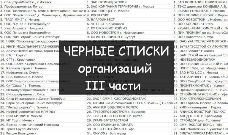 список черных компаний вахта 2020 в 3-х частях