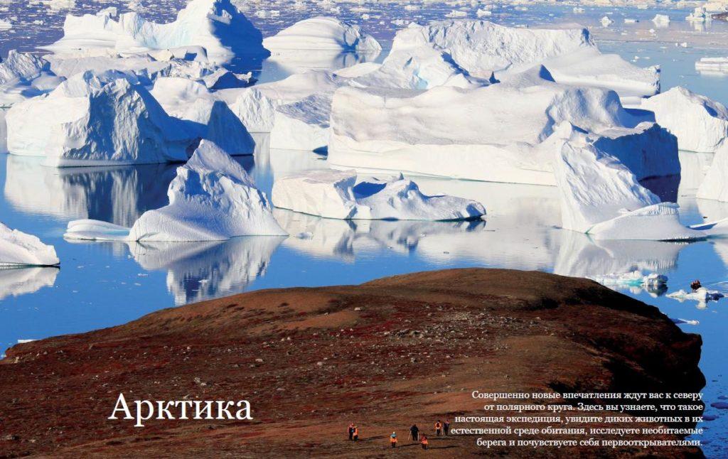 Как попасть на работу в Арктику