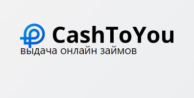 Cash to you кредит онлайн