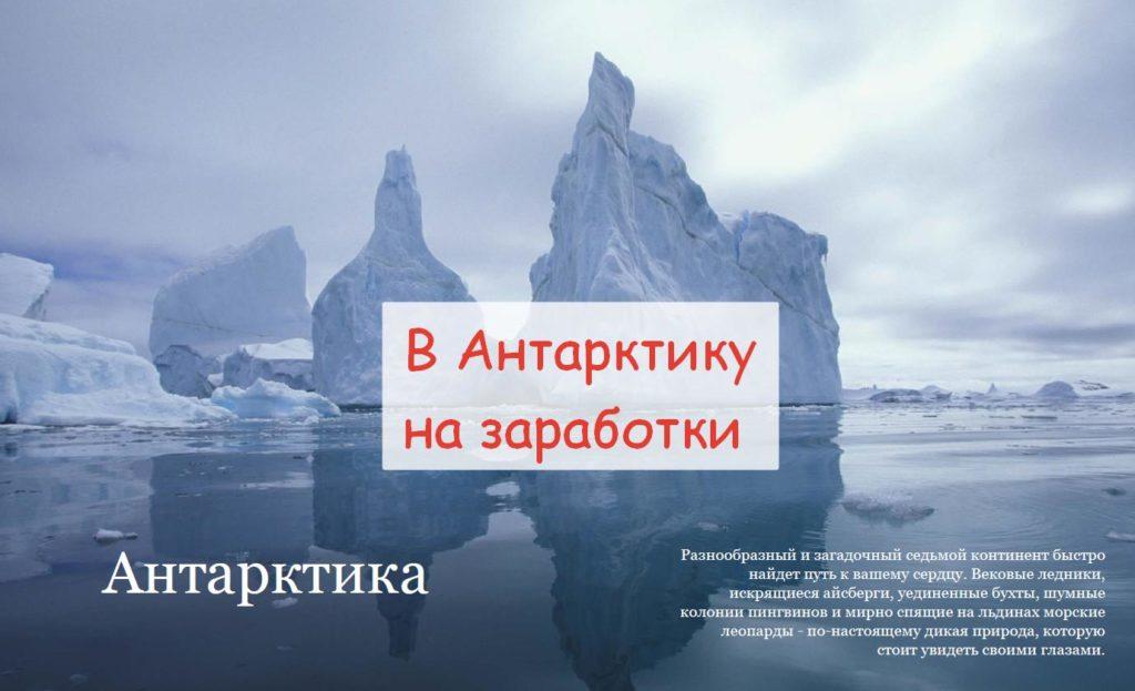 Вакансии Арктика и Антарктика работа до 2096