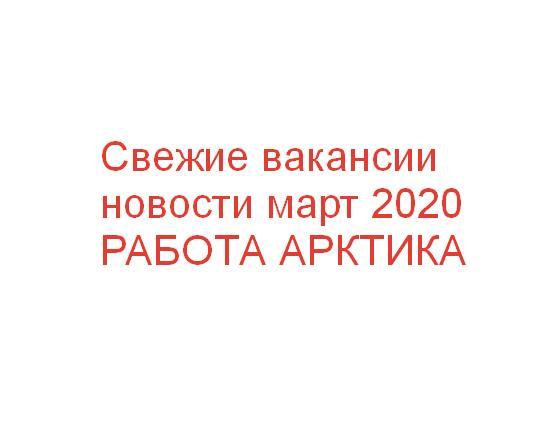 В Арктику вакансии заявленные на апрель 2020