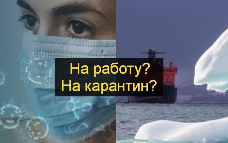 Коронавирус в Арктике есть?