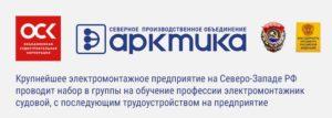 сайт ао спо арктика вакансии с трудоустройством