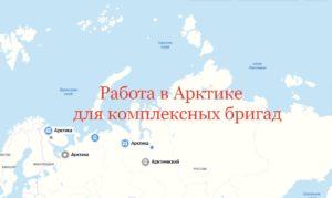 бригада рабочих работа в Арктике вахтой