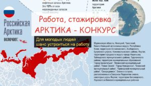 Стажировка Арктика работа вакансии официальный сайт
