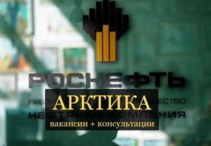 «Восток Ойл Роснефть» вакансии Ушаковское, Дерябинское, Казанцевское