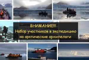 Набор всех желающих в Арктику на работу