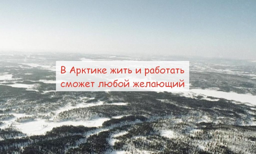 С проживанием в Арктику