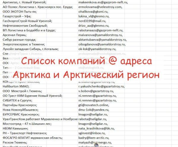 Арктика консультация по телефону + список компаний