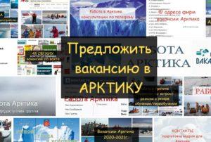 Предложение по Арктическим вакансиям